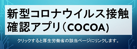 新型コロナウイルス接触確認アプリ(COCOA) COVID-19 Contact-Confirming Application