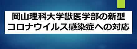岡山理科大学獣医学部の新型コロナウイルス感染症への対応