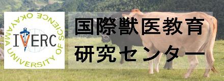 岡山理科大学獣医学部 IVERC