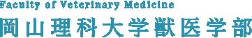 岡山理科大学獣医学部