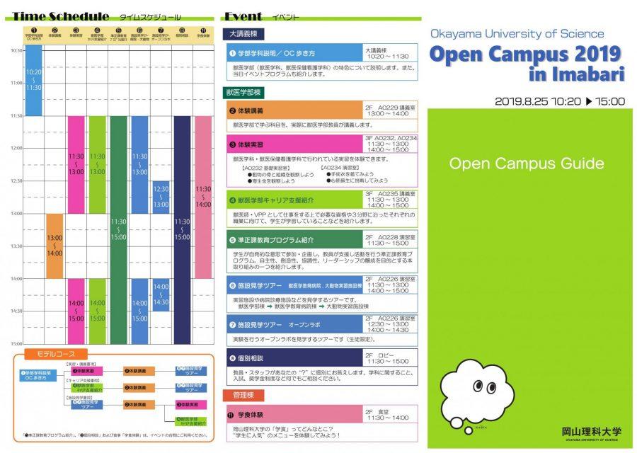 8月25日オープンキャンパスのプログラム