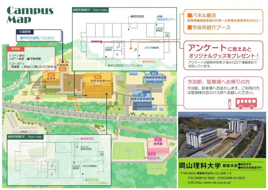 8月25日オープンキャンパスのマップ
