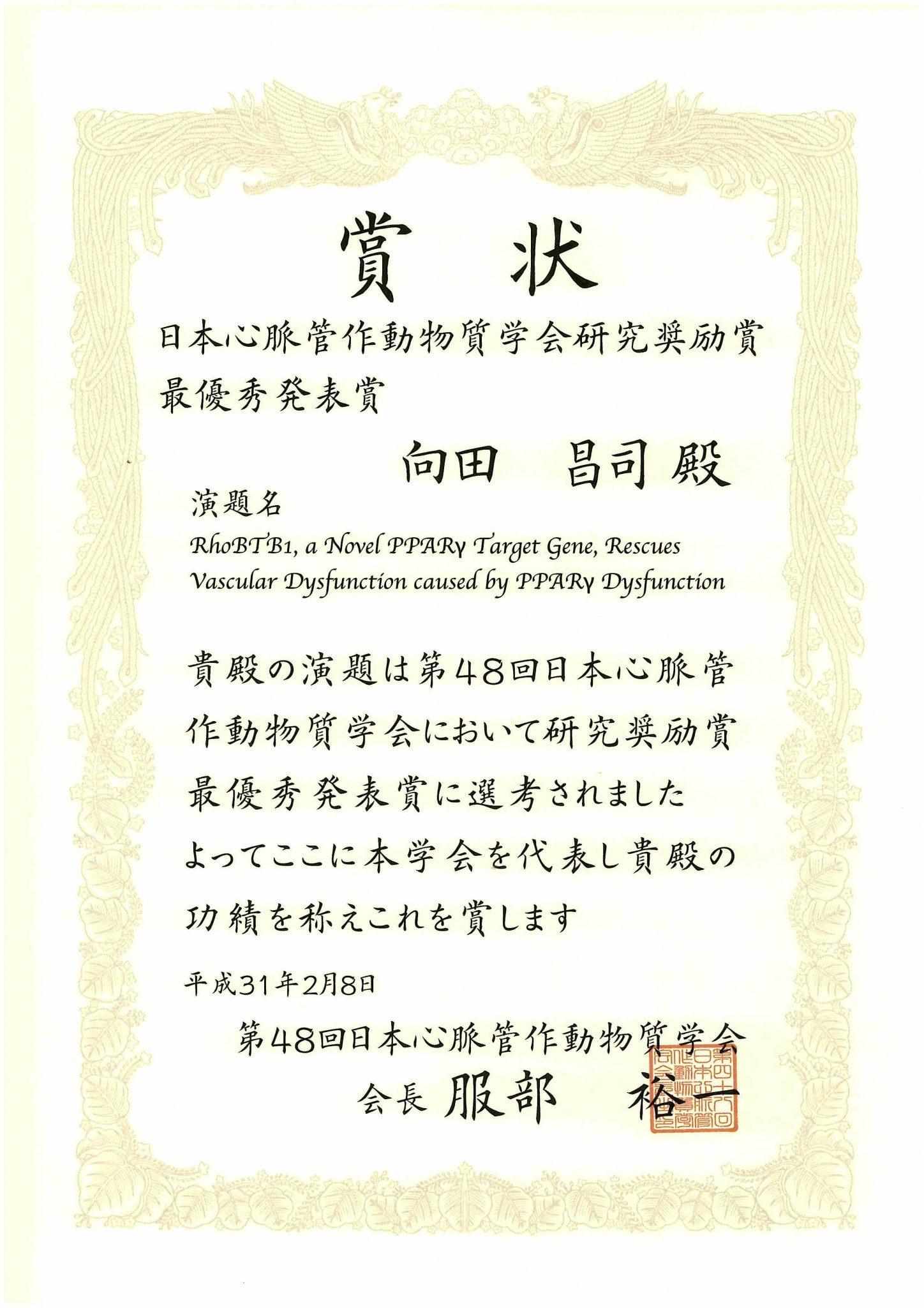 賞状 日本心脈管作動物質学会研究奨励賞最優秀発表賞 向田昌司殿