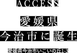 ACCESS 愛媛県今治市に誕生